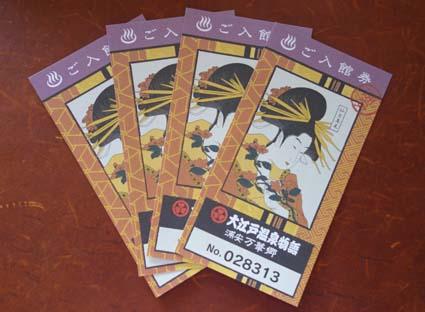 大江戸温泉チケット