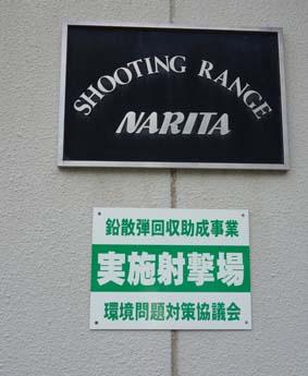 成田射撃場看板
