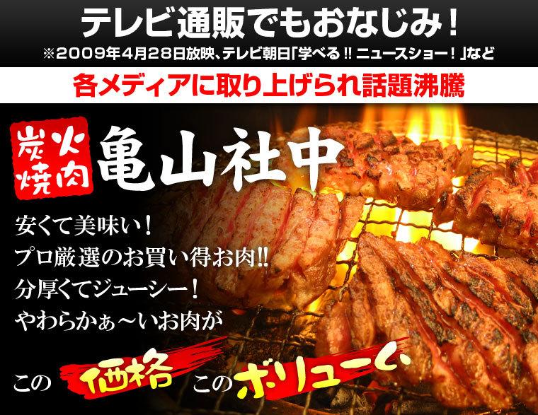 亀山社中 焼肉 バーベキュー ジンギスカン 通販