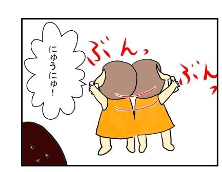 にゅうにゅ5