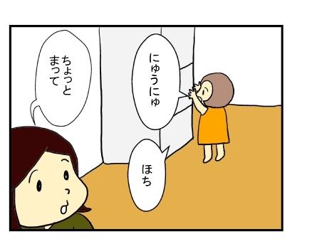 にゅうにゅ1