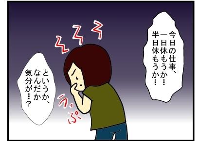 子どもの発熱3