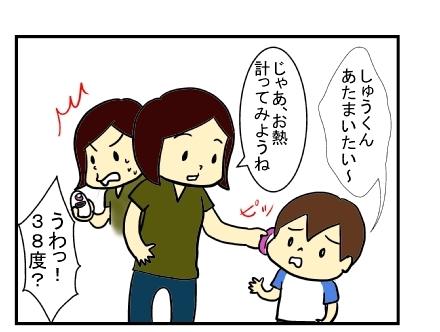 子どもの発熱1