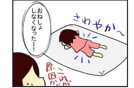 いじめ ザ・ソリューション3