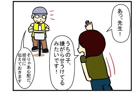 いじめ ザ・ソリューション2