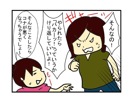 いじめ ザ・ソリューション1