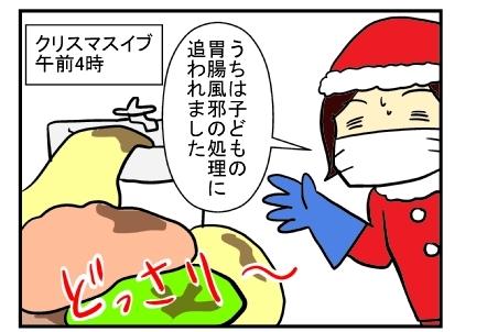 我が家のクリスマス2