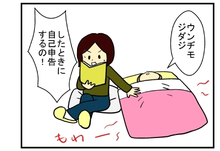 ウンジモジダジ3