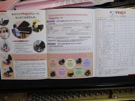 PIARAグレードパンフレット