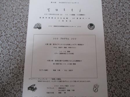 2013年Tutti 仮プログラム・表紙