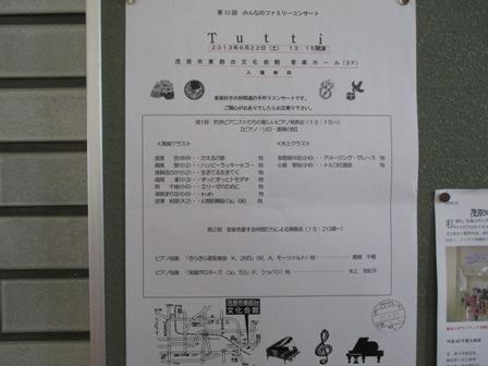 第13回Tuttiみんなのファミリーコンサート案内・掲示写真