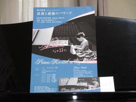 鈴木直美ピアノリサイタル・パンフ
