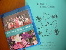 第7回ピアノ演奏会DVD・ブルーレイ