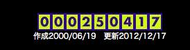 枕流庵HP25万click超