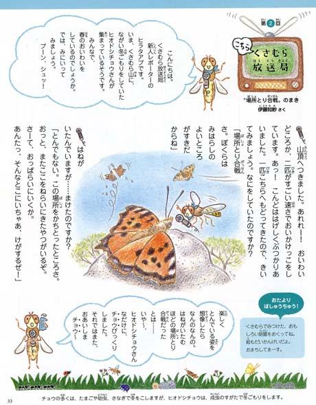 くさむら放送局5月号