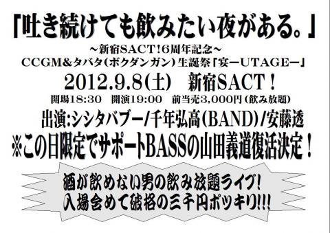 0908新宿SACT_convert_20120902214912