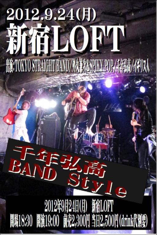 新宿LOFT2_convert_20120920034826