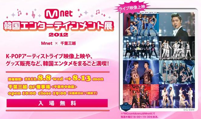 三越+Mnet