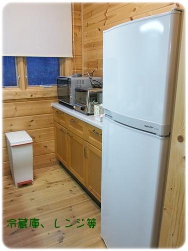 レンジや冷蔵庫等