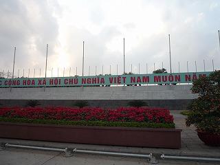 ホーチミン広場