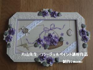 Violet Frame