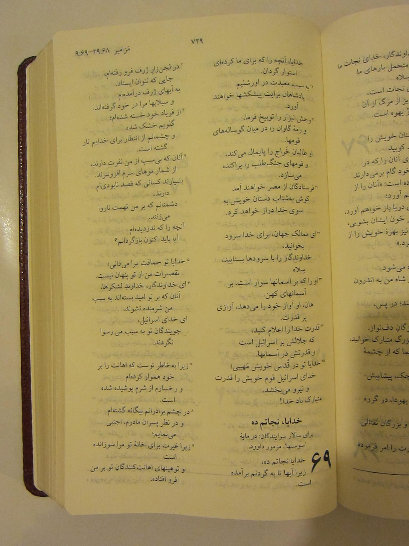 Persian Bible 4