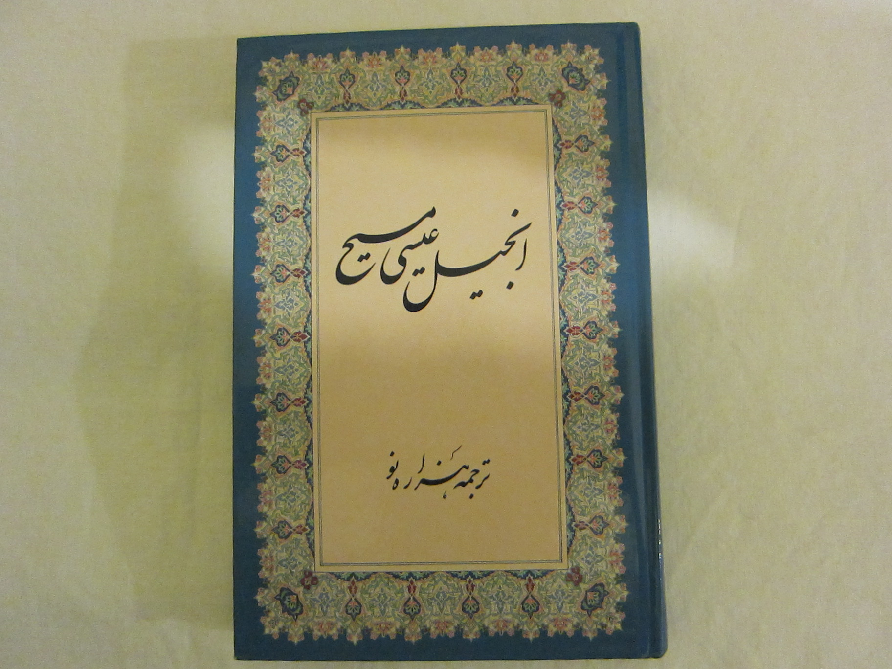 Persian Bible 2