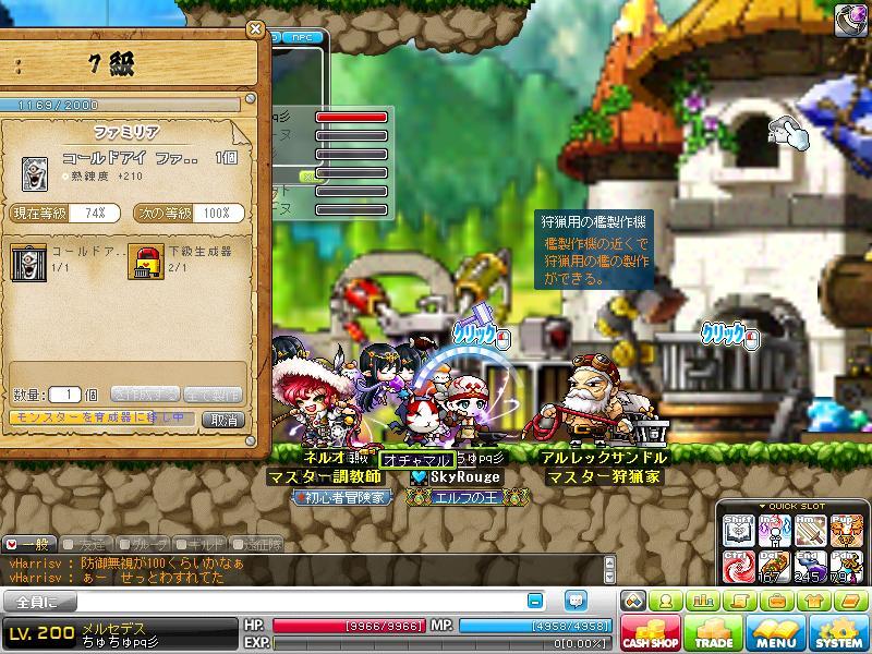 Maple120707_085359.jpg