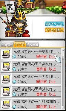 Maple120713_083502.jpg
