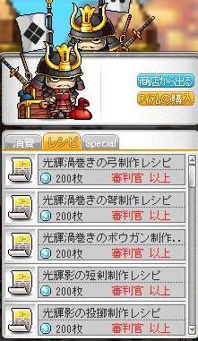 Maple120713_083511.jpg