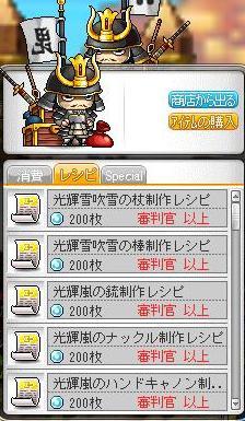 Maple120713_083520.jpg