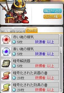 Maple120713_083535.jpg