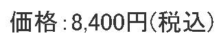 8400yenyenyen.jpg