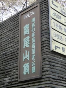 CIMG4628高尾山