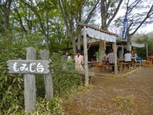 高尾山 201204 (2)