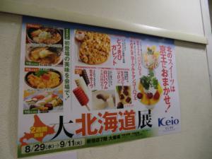 大北海道展201208