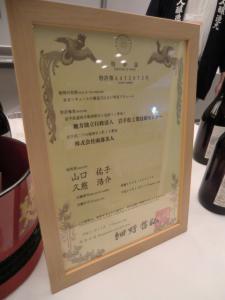 CIMG7555 第38回RSP梅酒