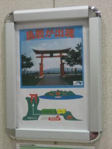 CIMG8861 201209宮島SA