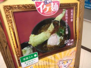 CIMG8865 201209宮島SA