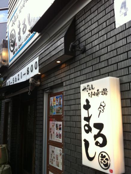 marushi2.jpg