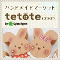 tetote_125x125_a01.jpg