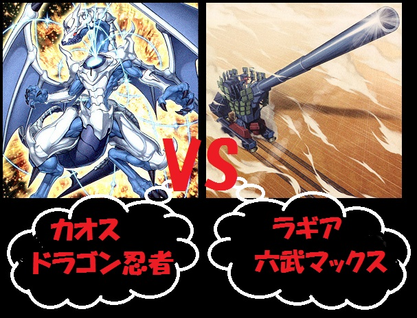 カオスドラゴン忍者vsラギア六武マックス
