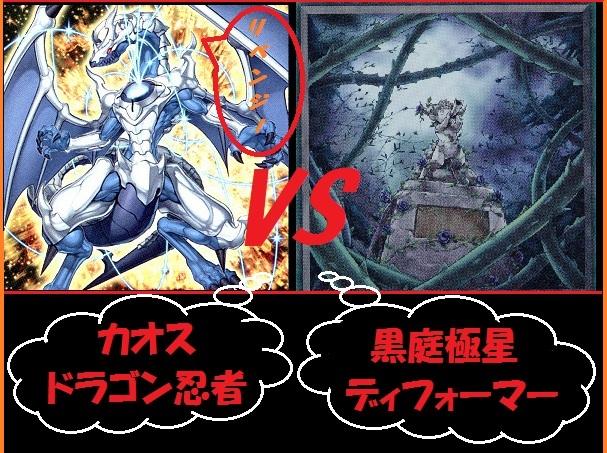 カオスドラゴン忍者vs黒庭極星ディフォーマー2