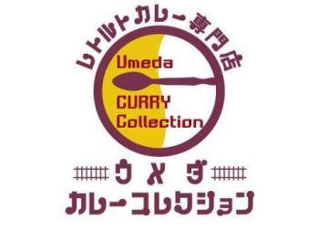 ウメダカレーコレクション ( レトルトカレー専門店 ver-1 )
