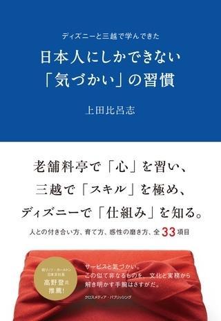 日本人にしかできない 「 気づかい 」 の習慣