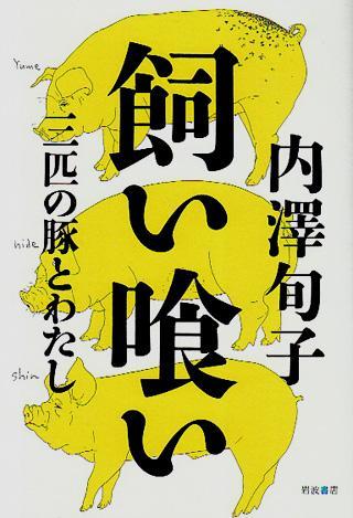 飼い喰い ( 作 : 内澤旬子 / 岩波書店 )