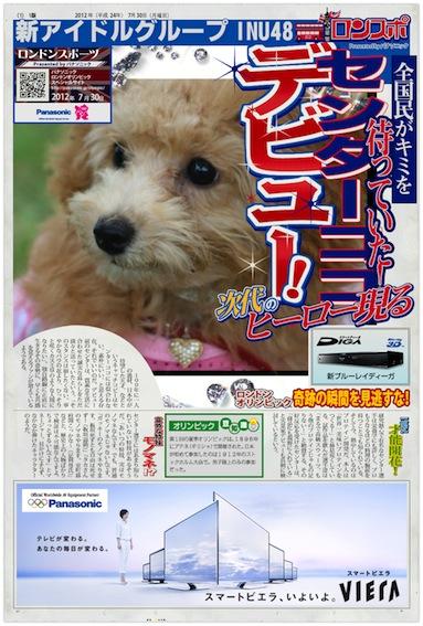 gogai20120730-3.jpg