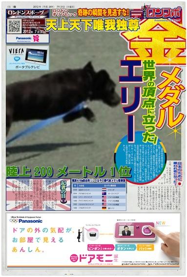 gogai20120731-1.jpg