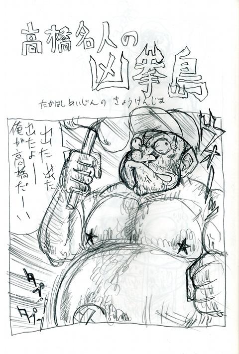 takahashi01.jpg