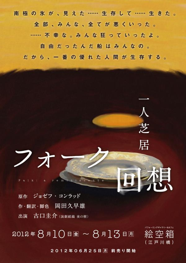 フォーク ブログ用 オモテ